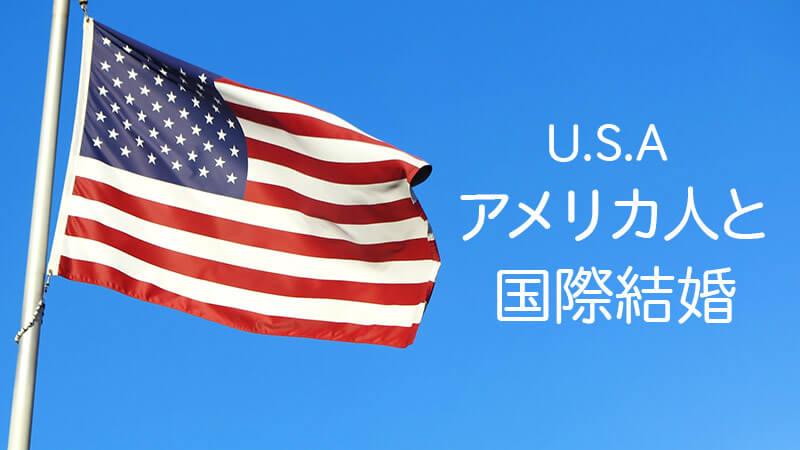 アメリカ人と国際結婚