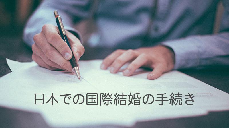 日本での国際結婚の手続き