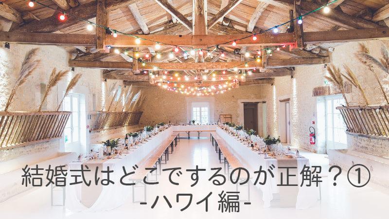 外国人と結婚。結婚式をするときに起こる問題(1)ハワイ編