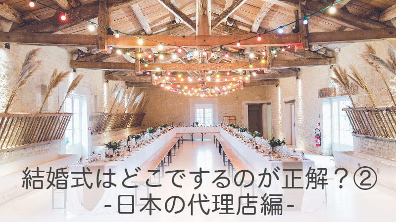 外国人と結婚。結婚式をするときに起こる問題(2)日本の代理店編