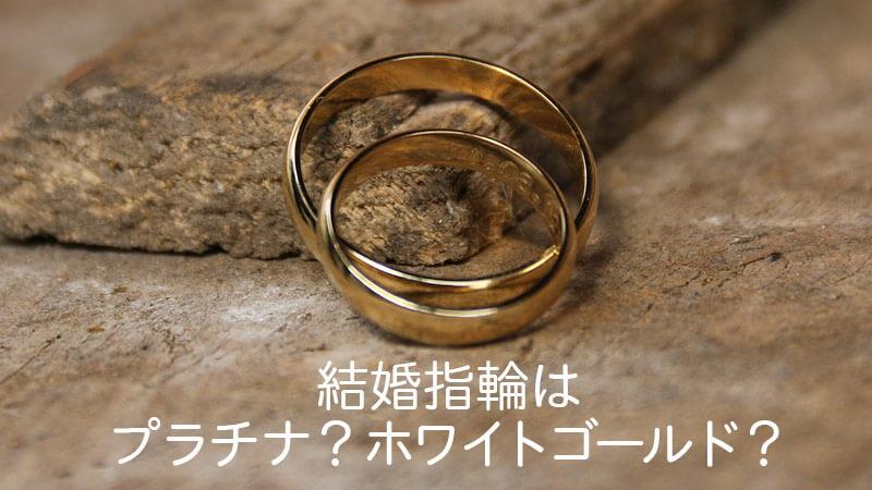 結婚指輪はプラチナ?ホワイトゴールド?