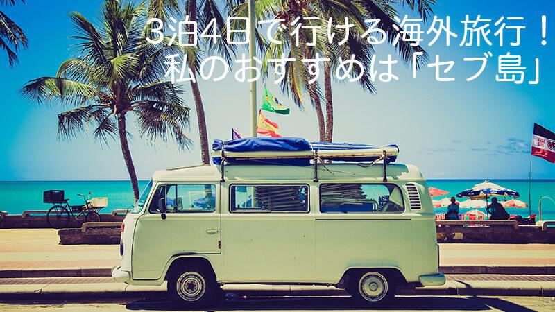 3泊4日で行ける海外旅行! 私のおすすめは「セブ島」