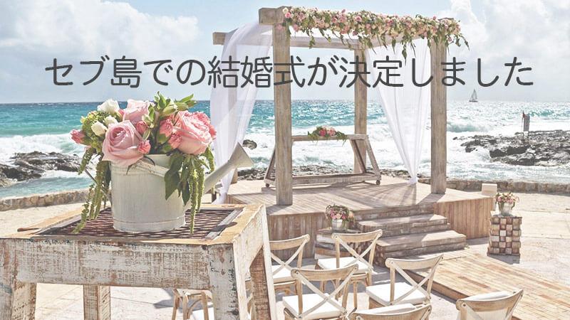 セブ島での結婚式が決定しました