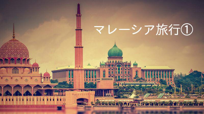 マレーシア旅行(1)