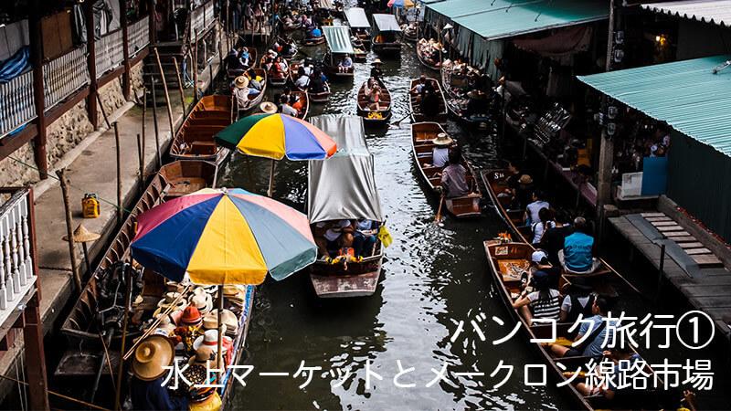 バンコク旅行(1) 水上マーケットとメークロン線路市場