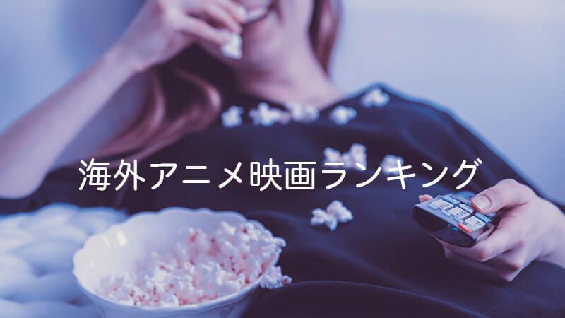 海外アニメ映画ランキング