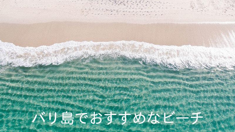 バリ島でおすすめなビーチ