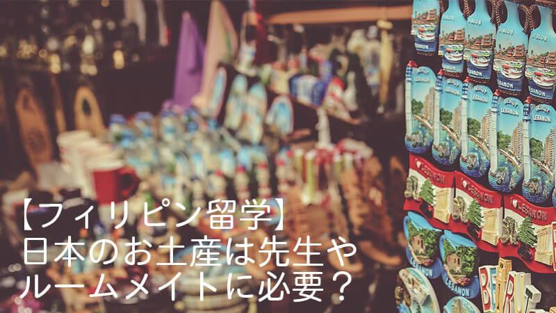 【フィリピン留学】 日本のお土産は先生や ルームメイトに必要?
