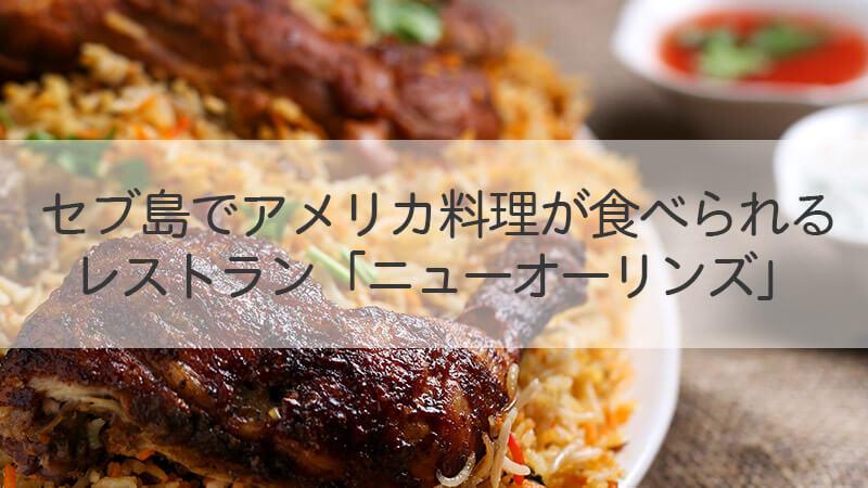 セブ島でアメリカ料理が食べられる レストラン「ニューオーリンズ」