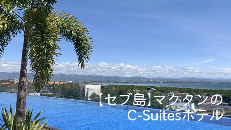 【セブ島】マクタンの C-Suitesホテル