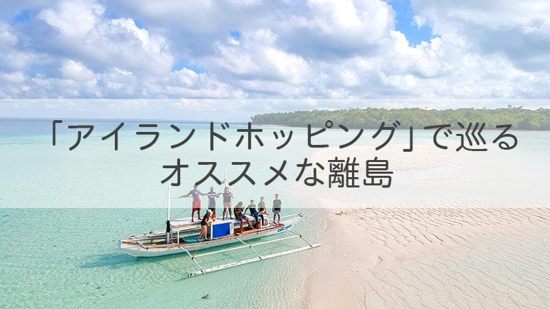 「アイランドホッピング」で巡る オススメな離島