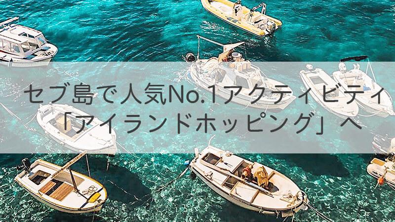 セブ島で人気No.1アクティビティ 「アイランドホッピング」へ