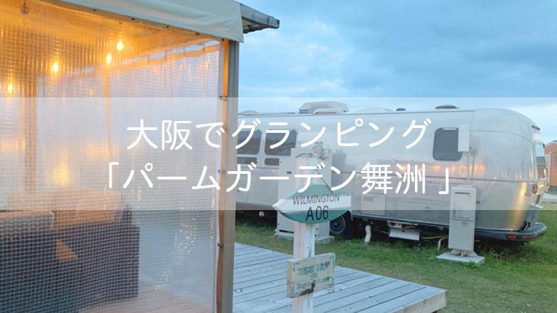 大阪でグランピング「パームガーデン舞洲 」