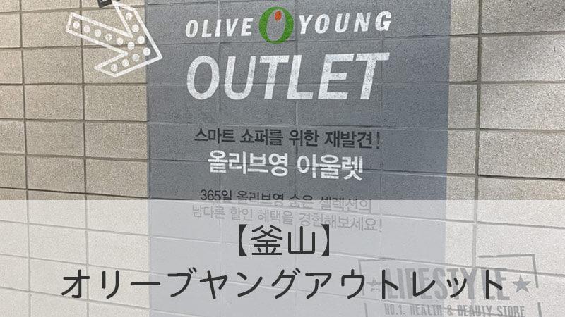 【釜山】 オリーブヤングアウトレット