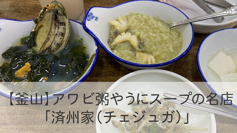 【釜山】アワビ粥やうにスープの名店 「済州家(チェジュガ)」