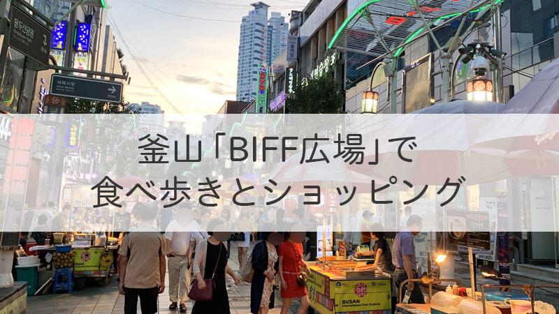 「BIFF広場」で食べ歩きとショッピング