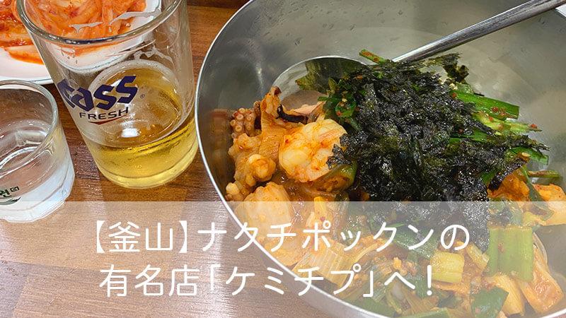 【釜山】ナクチポックンの 有名店「ケミチプ」へ!