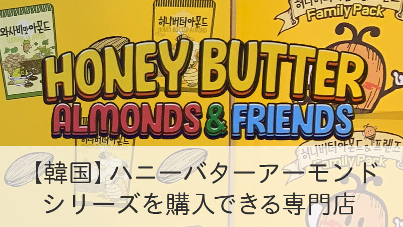 【韓国】ハニーバターアーモンド シリーズを購入できる専門店