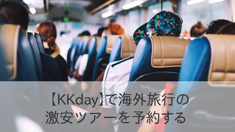 【KKday】で海外旅行の 激安ツアーを予約する