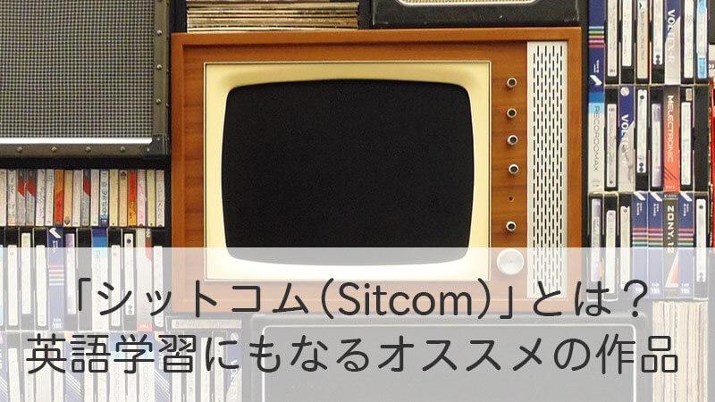 「シットコム(Sitcom)」とは?英語学習にもなるオススメの作品
