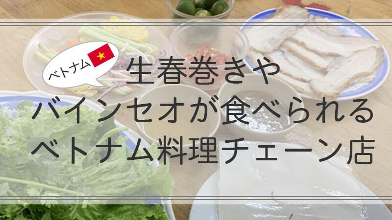 生春巻きやバインセオが食べられるベトナム料理チェーン店