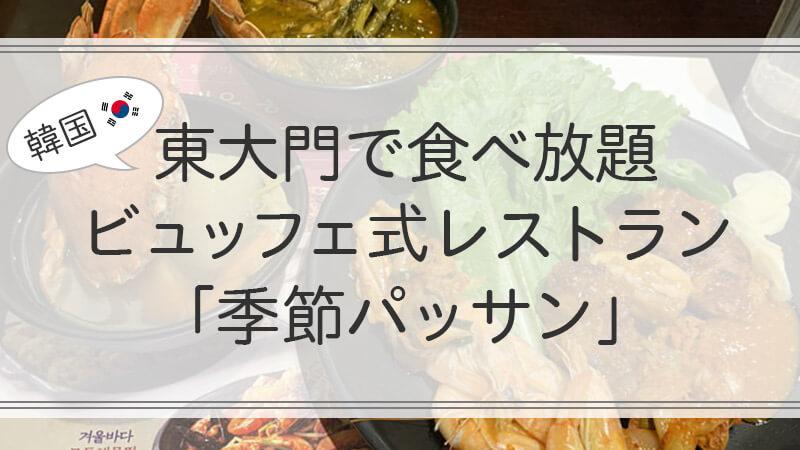 東大門で食べ放題!ビュッフェ式レストラン「季節パッサン」
