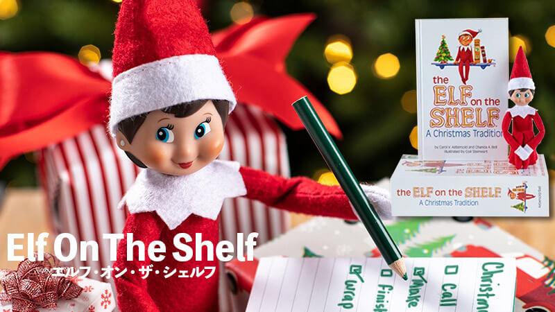エルフを探せ!子供と楽しむクリスマスの新定番「Elf On The Shelf」